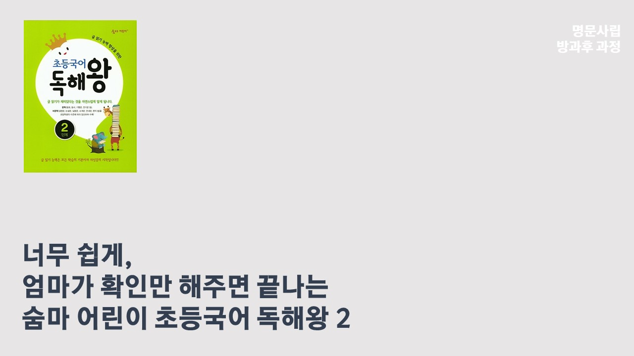 숨마쿰라우데 리딩 매뉴얼 2
